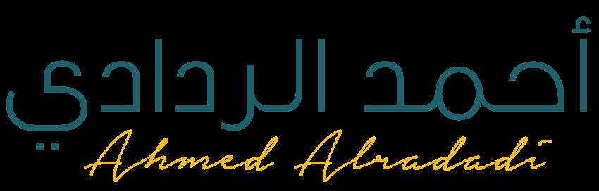 احمد الردادي